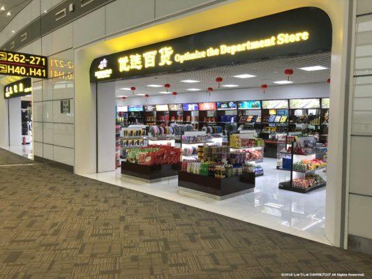 新鄭空港の国際線出発の売店