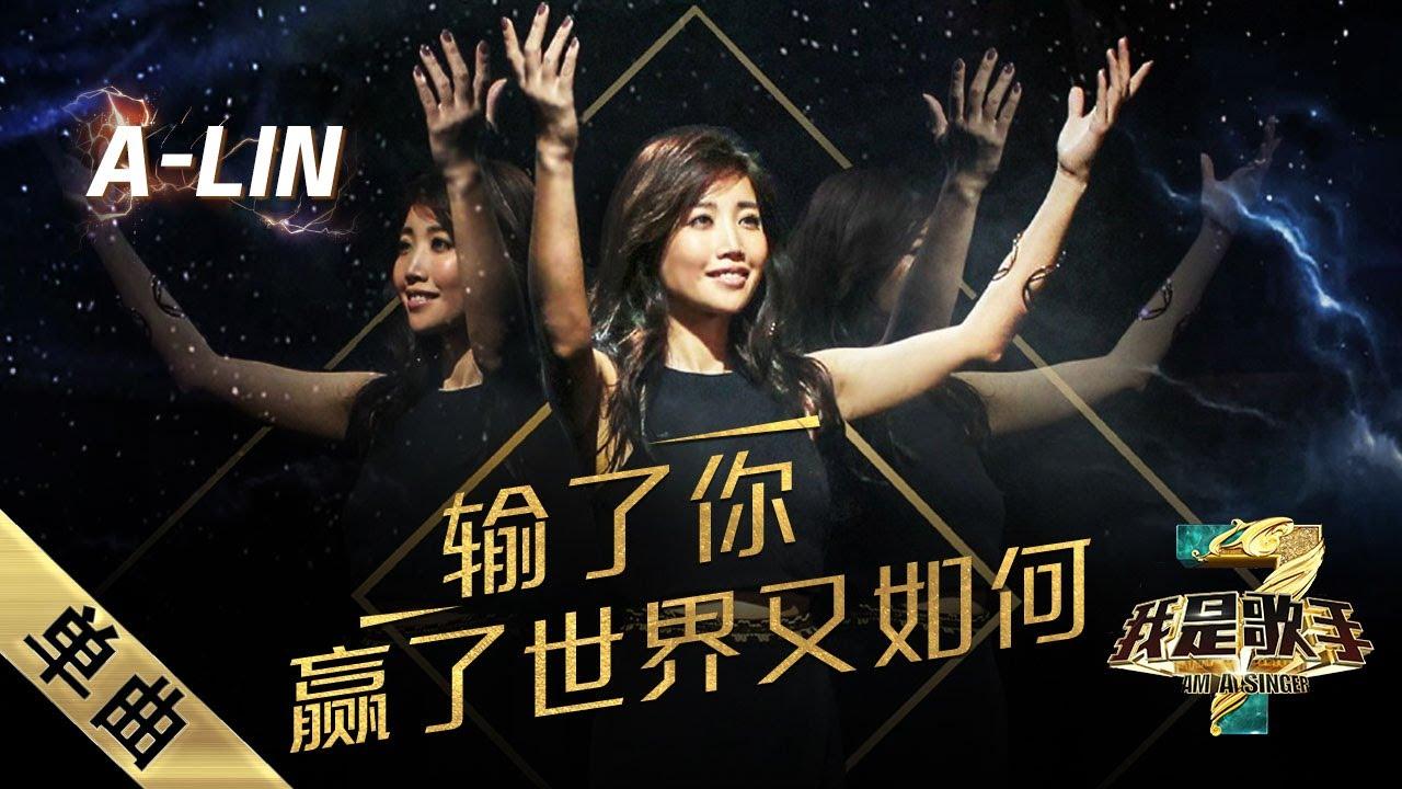 A-Lin 輸了你贏了世界又如何(我是歌手3)MV