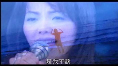 張惠妹 A-Mei 剪愛 MV