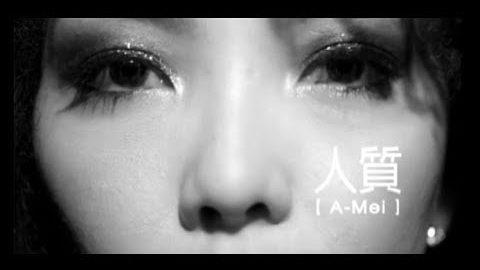 張惠妹 A-Mei 人質 MV
