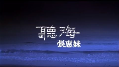 張惠妹 A-Mei 聽海 MV