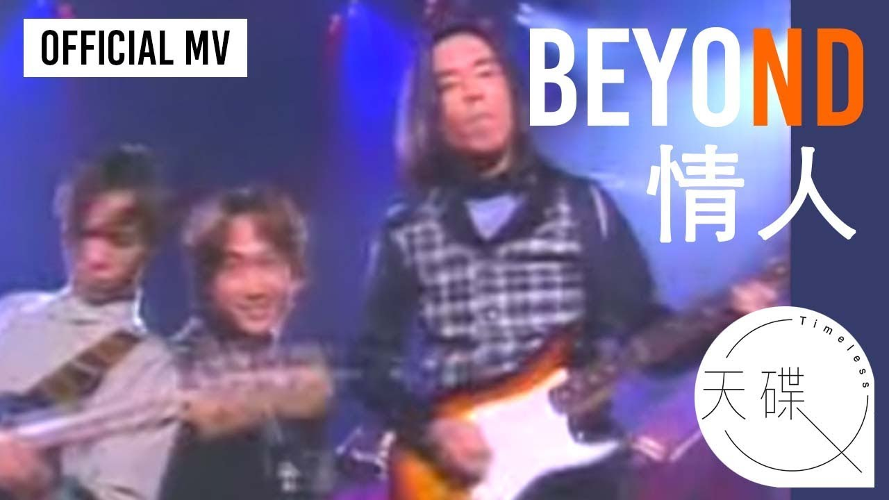 BEYOND 情人 MV