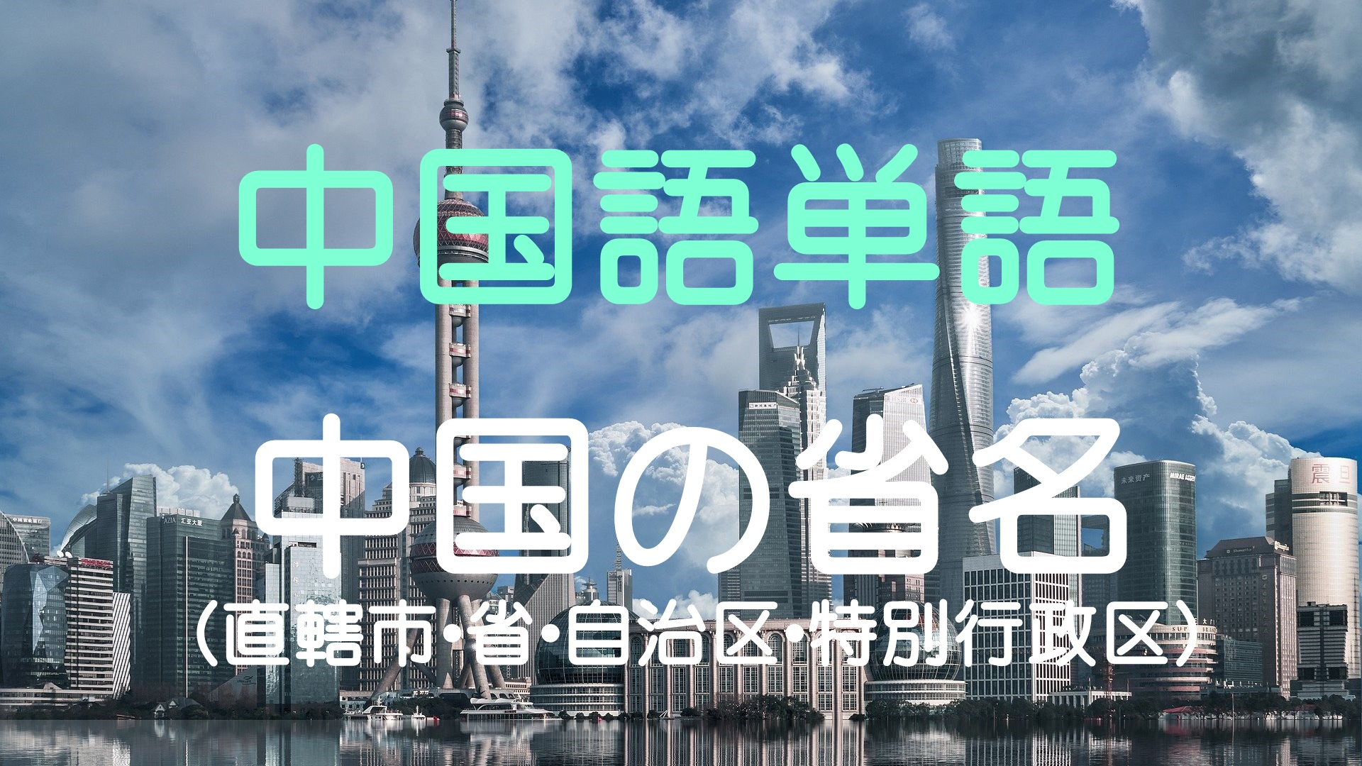 中国語単語 中国の省名