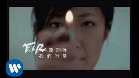 F.I.R. 飛兒樂團 我們的愛 MV