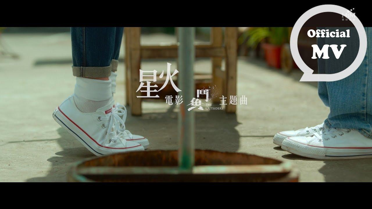 F.I.R. 飛兒樂團 星火 MV