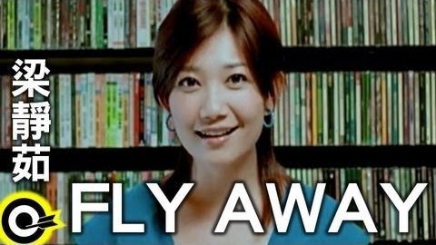 梁静茹 Fly away MV