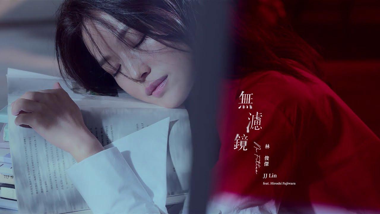 林俊傑 無濾鏡(ft. 藤原浩)MV