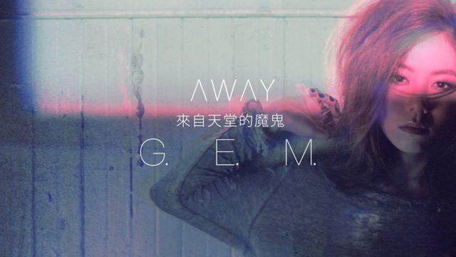 鄧紫棋 G.E.M. 來自天堂的魔鬼 MV