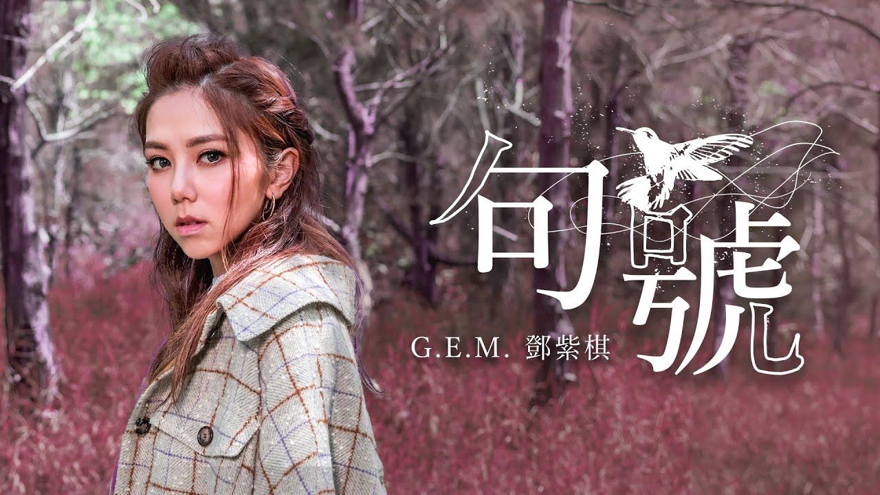 鄧紫棋 G.E.M. 句号 MV