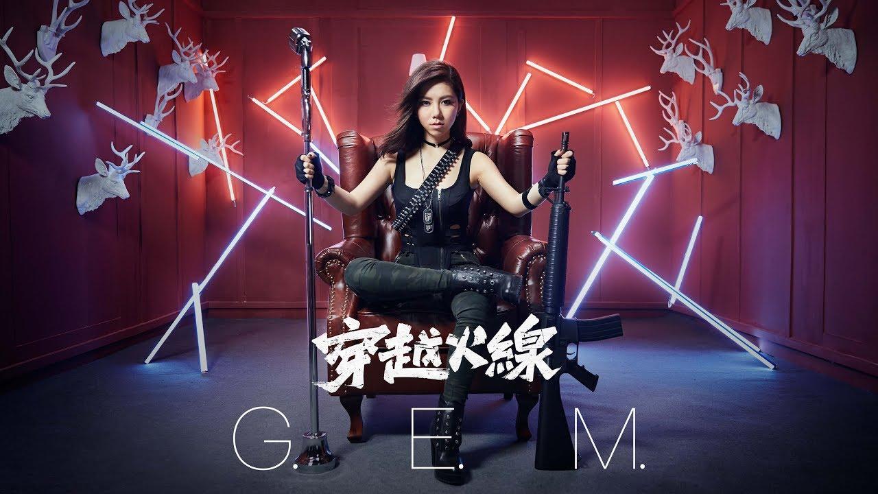 鄧紫棋 G.E.M. 穿越火線 MV
