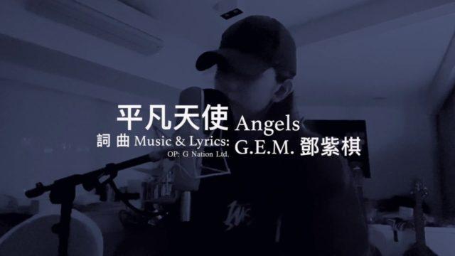 鄧紫棋 G.E.M. 平凡天使 MV