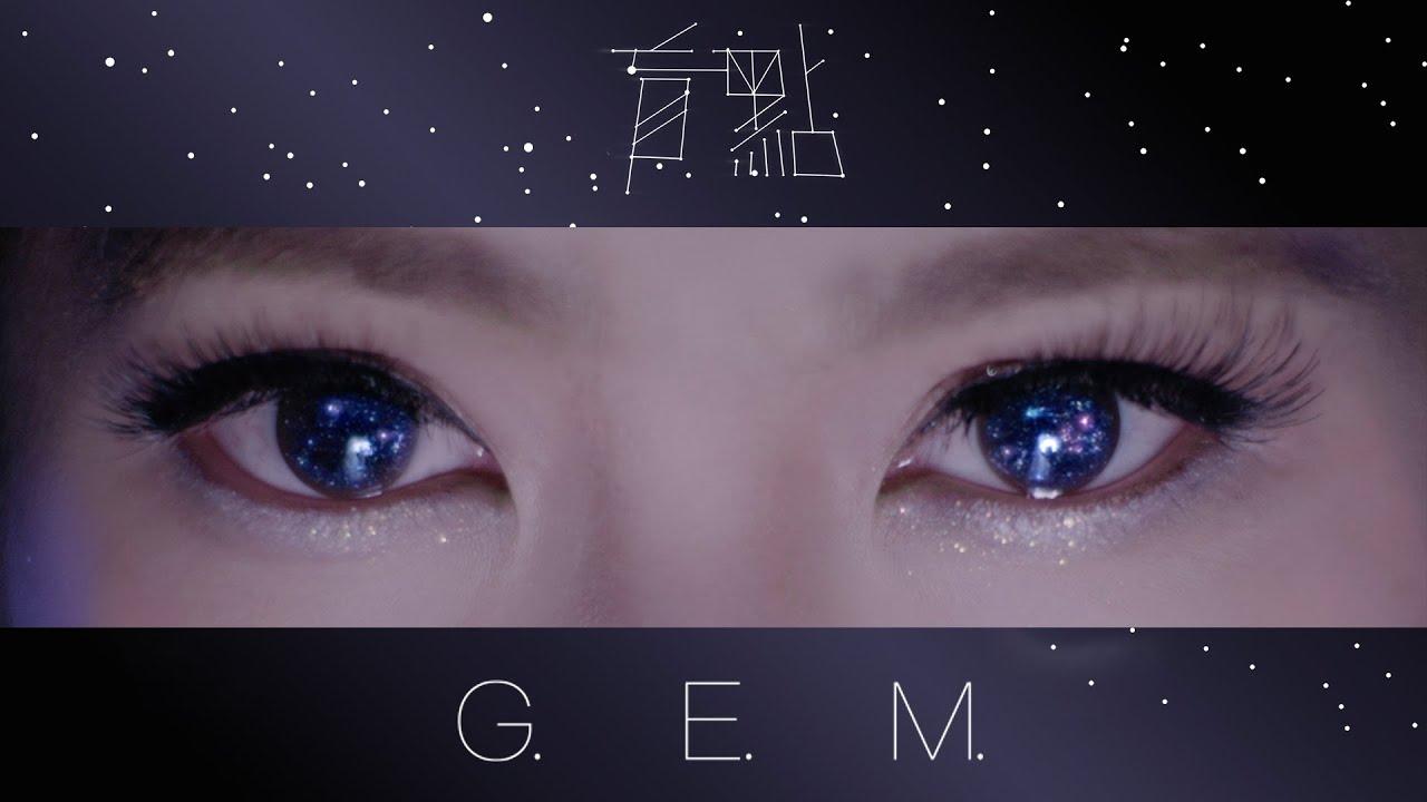 鄧紫棋 G.E.M. 盲点 MV
