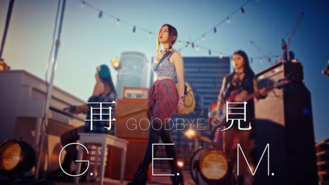 鄧紫棋 G.E.M. 再見 MV