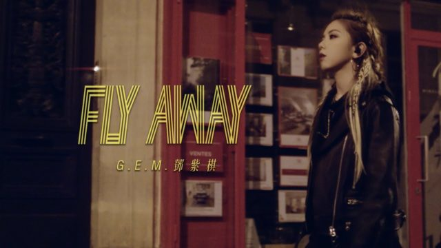 鄧紫棋 G.E.M. Fly Away MV