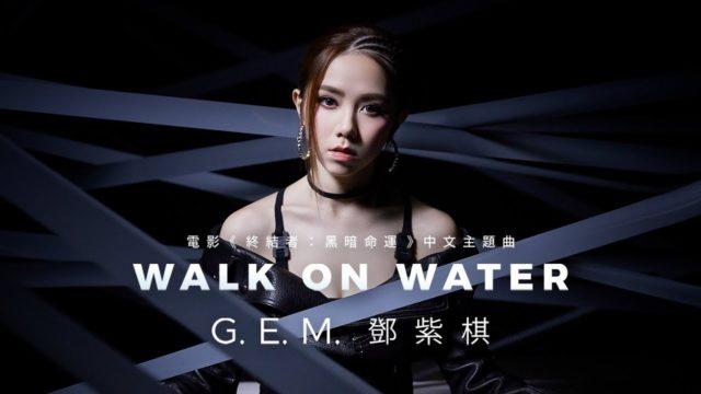 鄧紫棋 G.E.M. Walk on Water MV