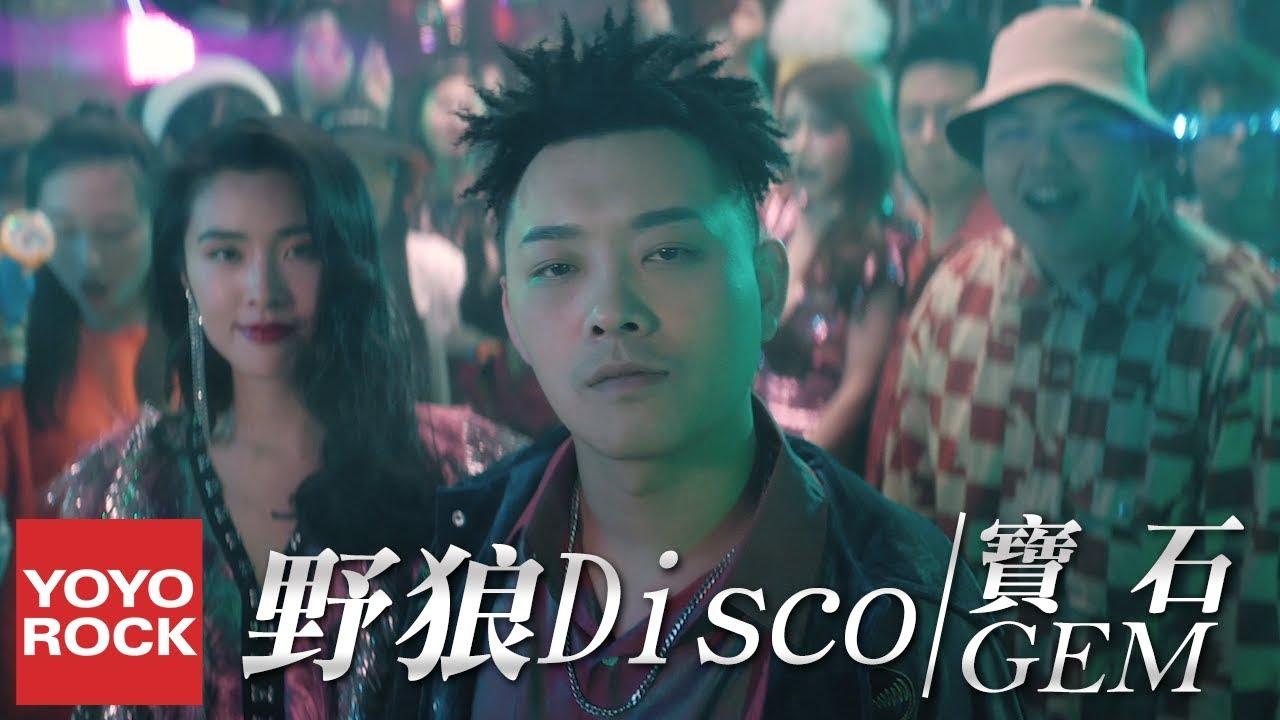 宝石Gem 野狼Disco MV