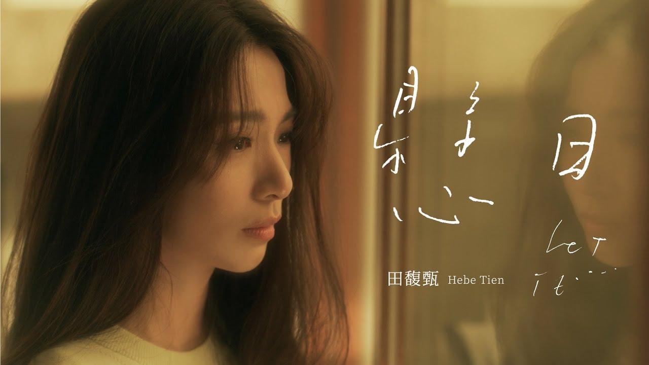 田馥甄 Hebe 懸日 MV