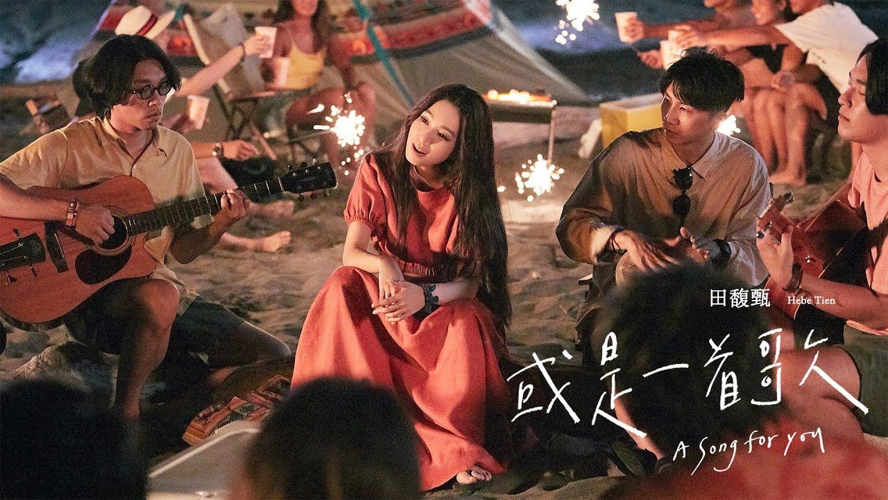 田馥甄 Hebe 或是一首歌 MV