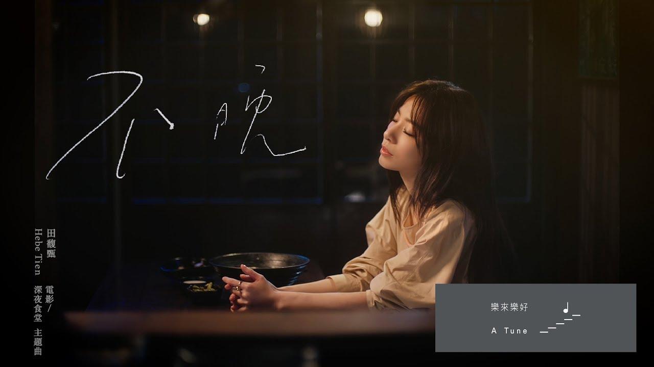 田馥甄 Hebe 不晚 MV