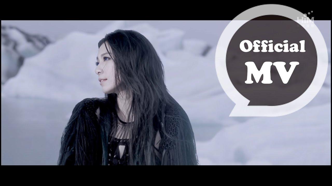 田馥甄 Hebe 渺小 MV