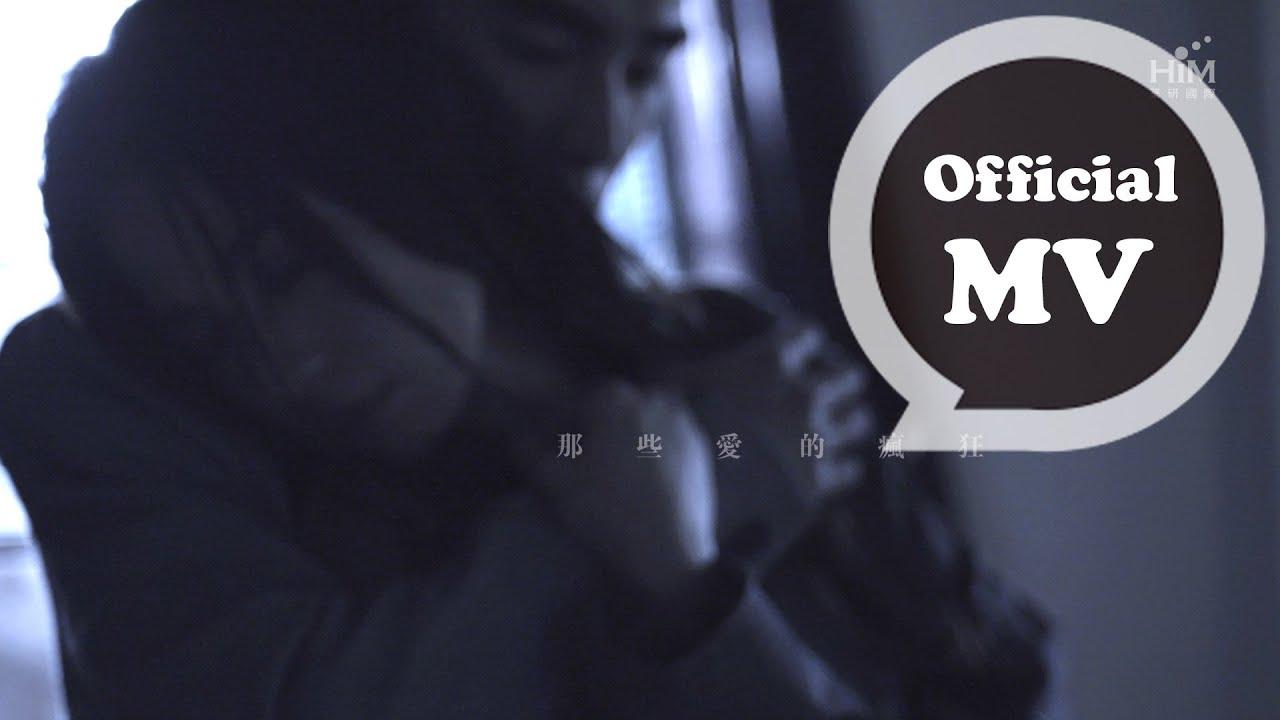 田馥甄 Hebe 餘波盪漾 MV