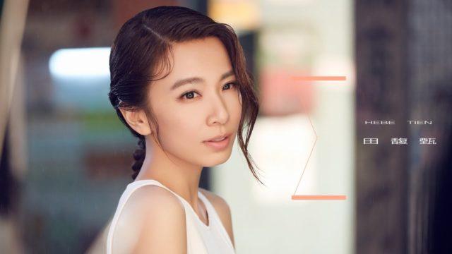 田馥甄 Hebe 一一 One, after Another MV