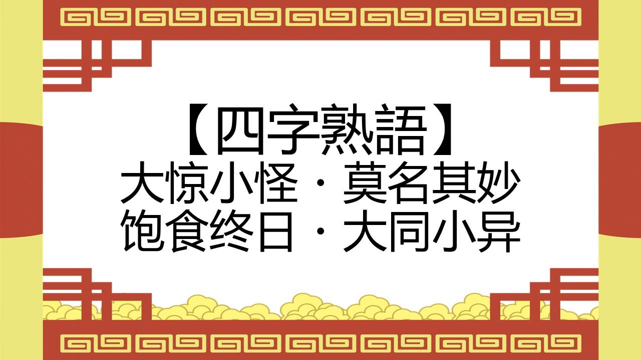 中国語 四字熟語 不言而喻・独一无二・三心二意 ・一塌糊涂