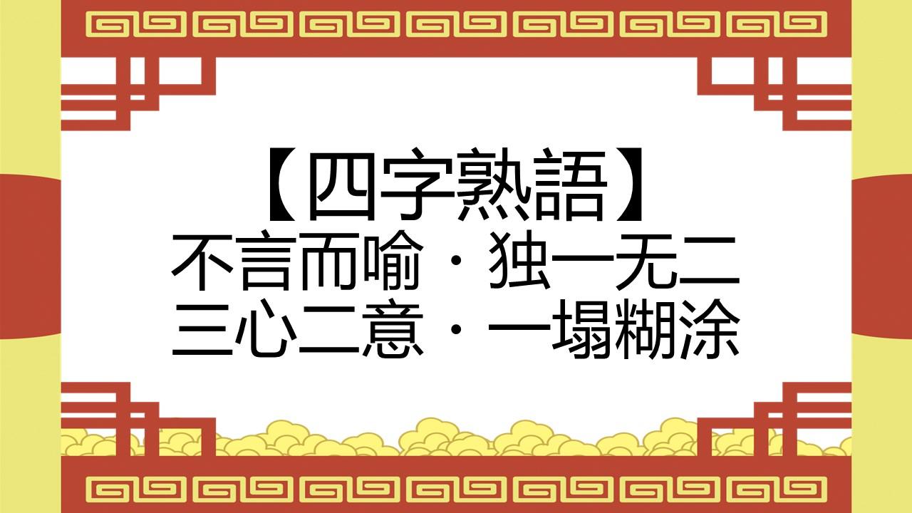 中国語 四字熟語 不言而喻・独一无二・三心二意・一塌糊涂