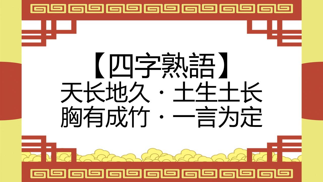 中国語 四字熟語 天長地久・土生土長・胸有成竹・一言為定