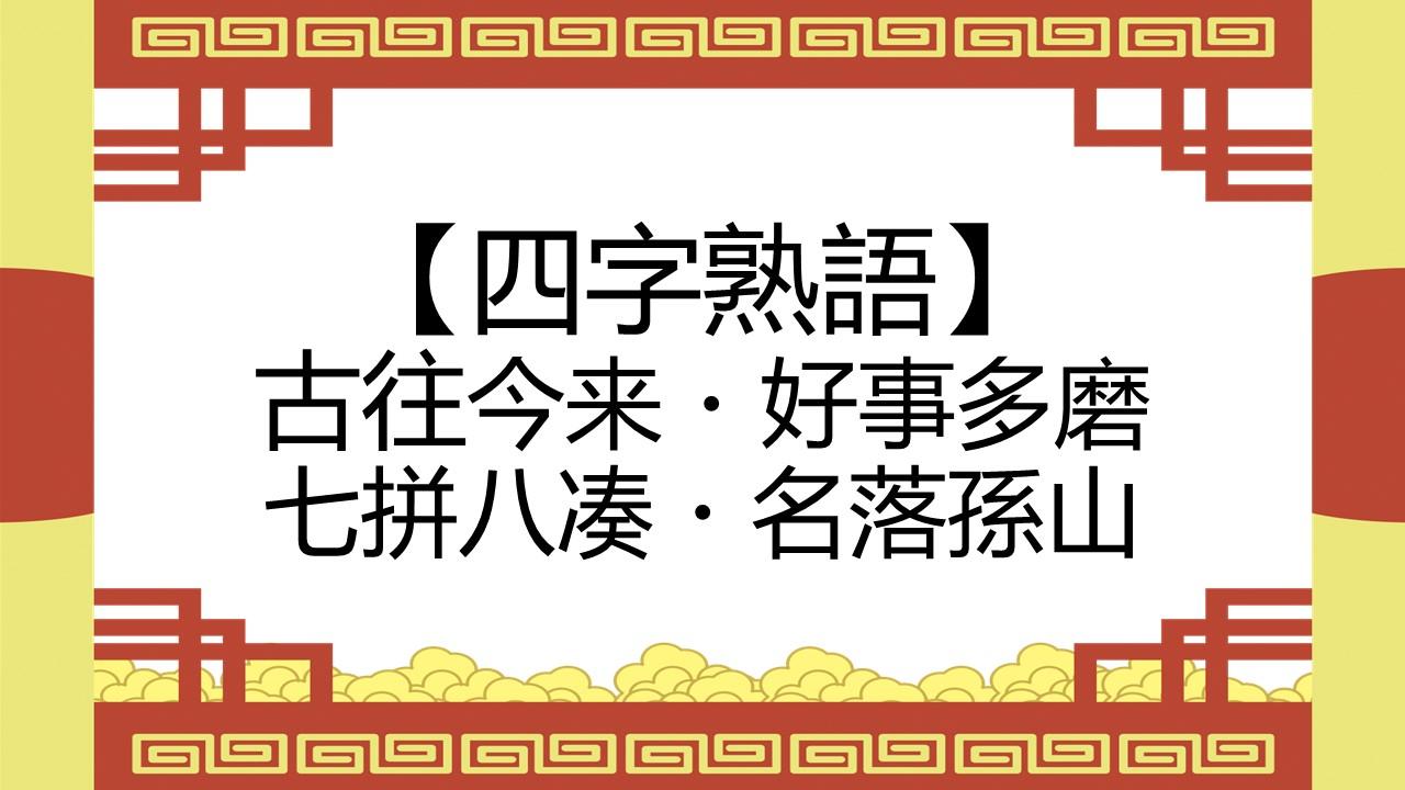 中国語 四字熟語 古往今来・好事多磨・七拼八凑・名落孫山