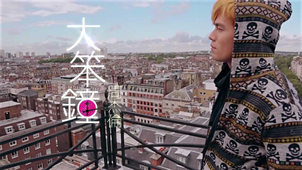 周杰倫 Jay Chou 大笨鐘 MV