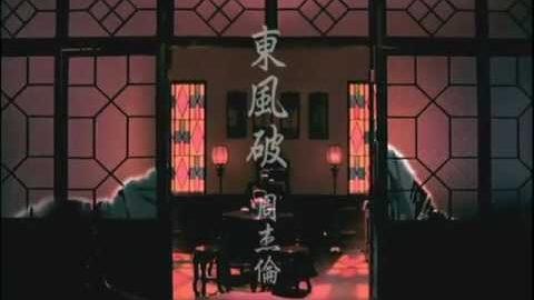 周杰倫 Jay Chou 東風破 MV