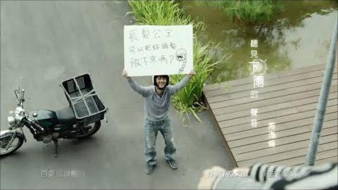 周杰倫 Jay Chou 聽見下雨的聲音 MV
