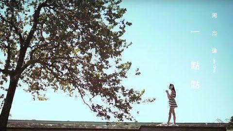 周杰倫 Jay Chou 一點點 MV