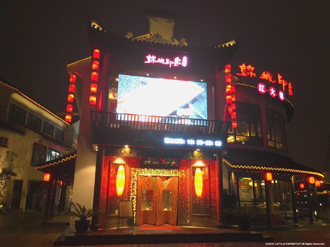 錦城印象のお店の外観