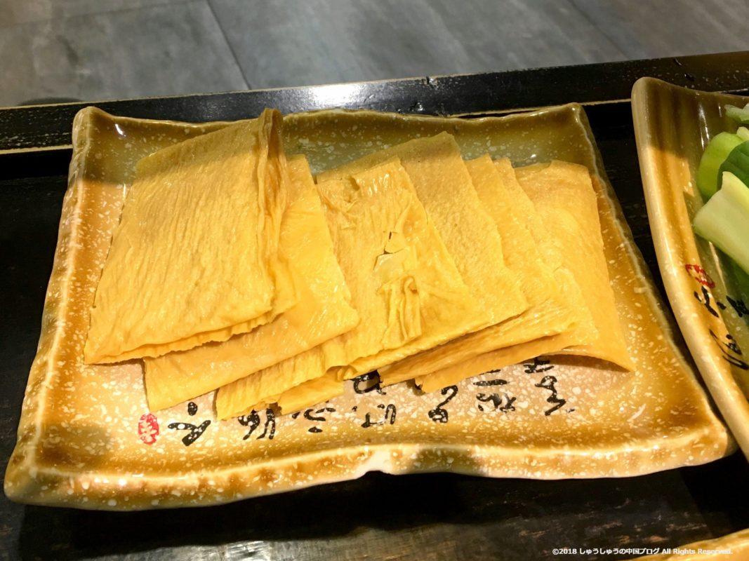 錦城印象の豆腐皮