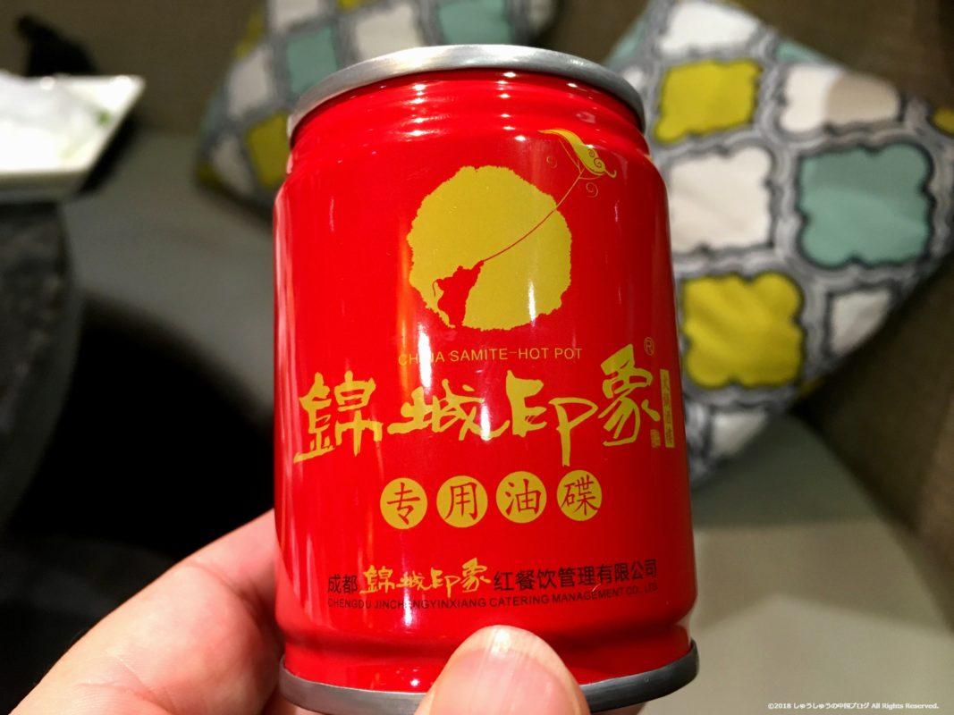 錦城印象の香油