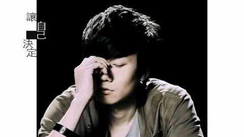 林俊傑 愛笑的眼睛