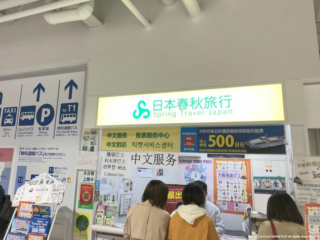関西国際空港第2ターミナル国際線到着口
