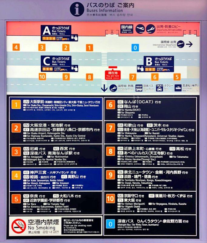 関西国際空港第2ターミナルのリムジンバス乗り場