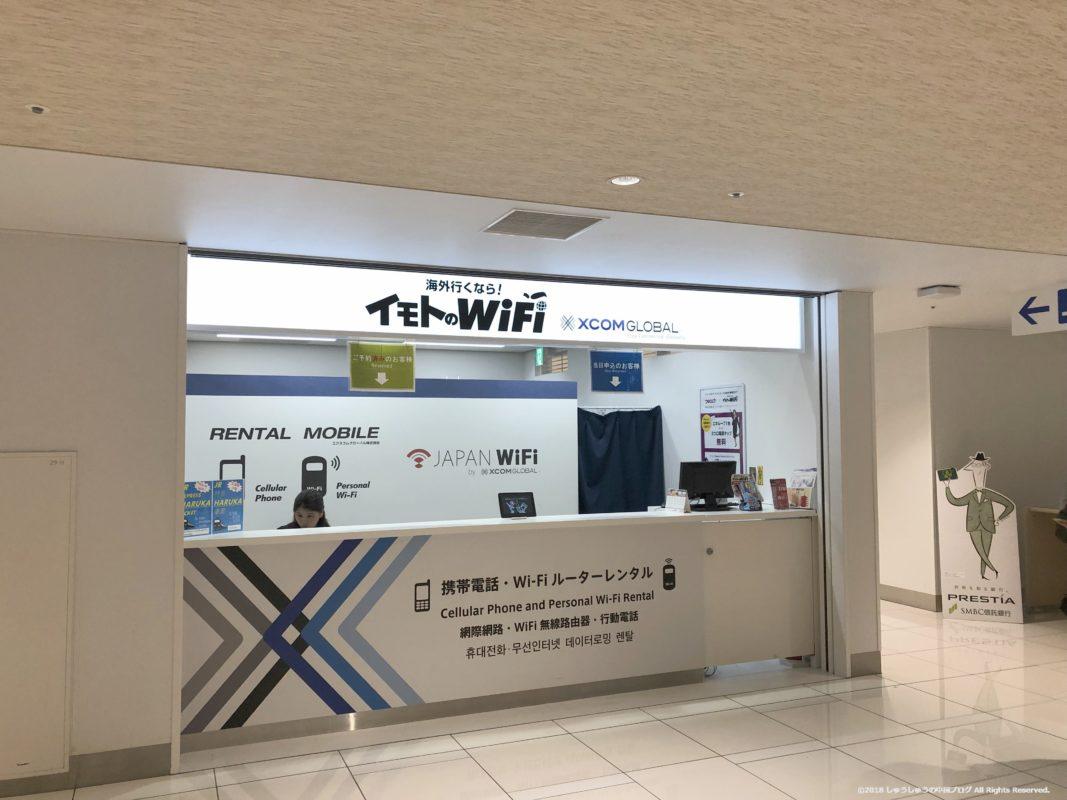関西国際空港第2ターミナルのイモトのWIFI