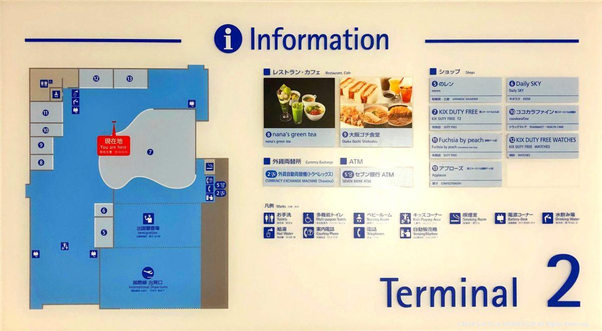 関西国際空港第2ターミナル出発ロビーのフロアマップ