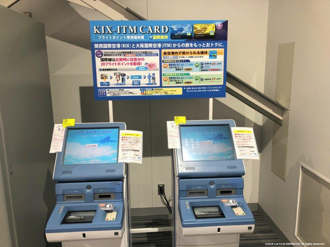 関西国際空港第2ターミナル国際線のKANKU CLUBのポイント登録機