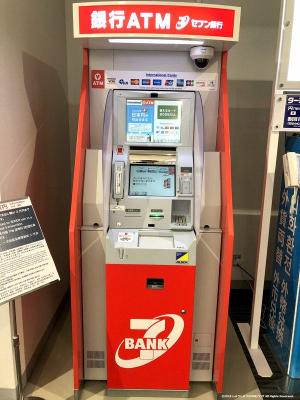 関西国際空港第2ターミナル国際線ATM