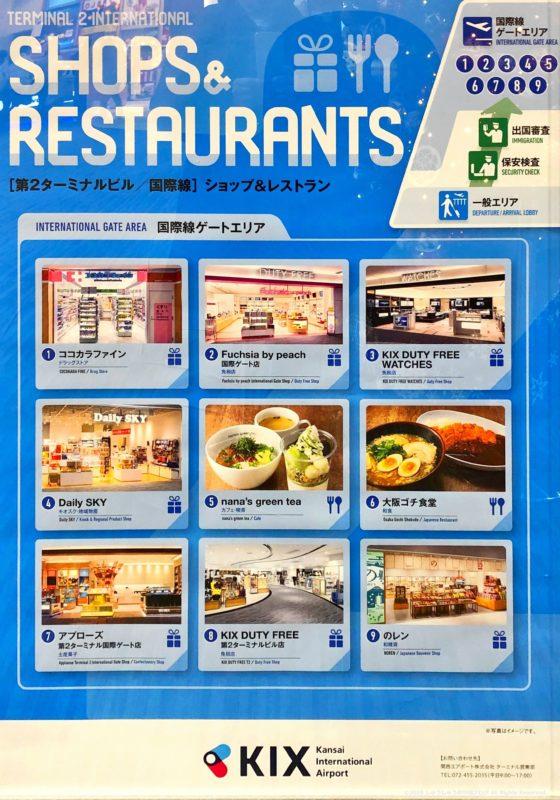 関西国際空港第2ターミナル出発ロビーのレストランやショップ一覧