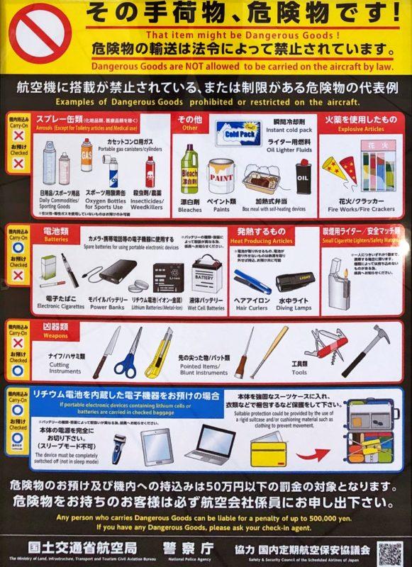 関西国際空港第二ターミナルの機内持ち込み禁止