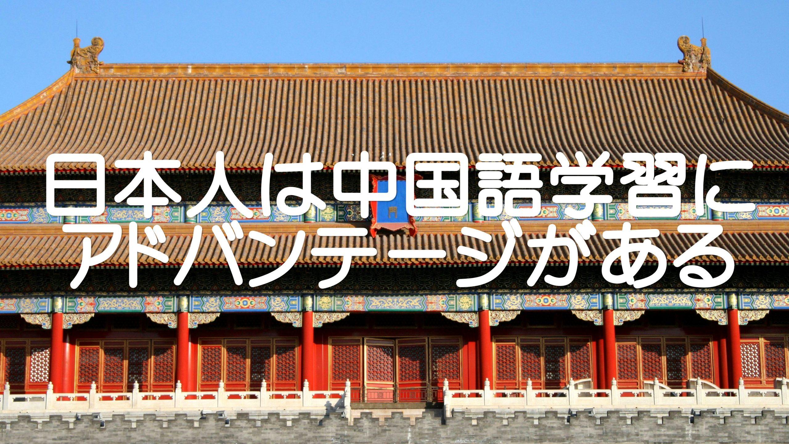 日本人は中国語学習にアドバンテージがある