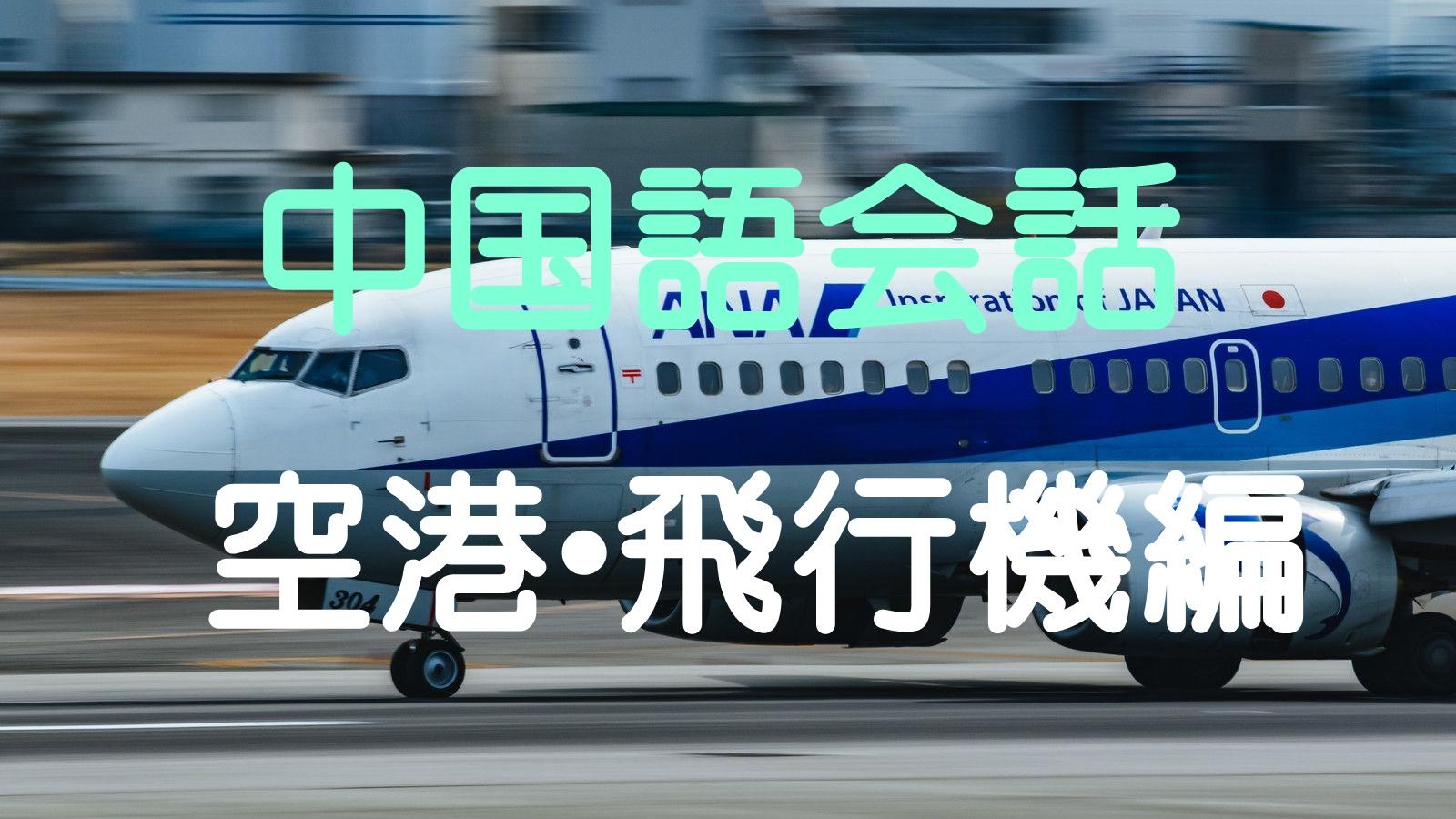 中国語会話 空港・飛行機編