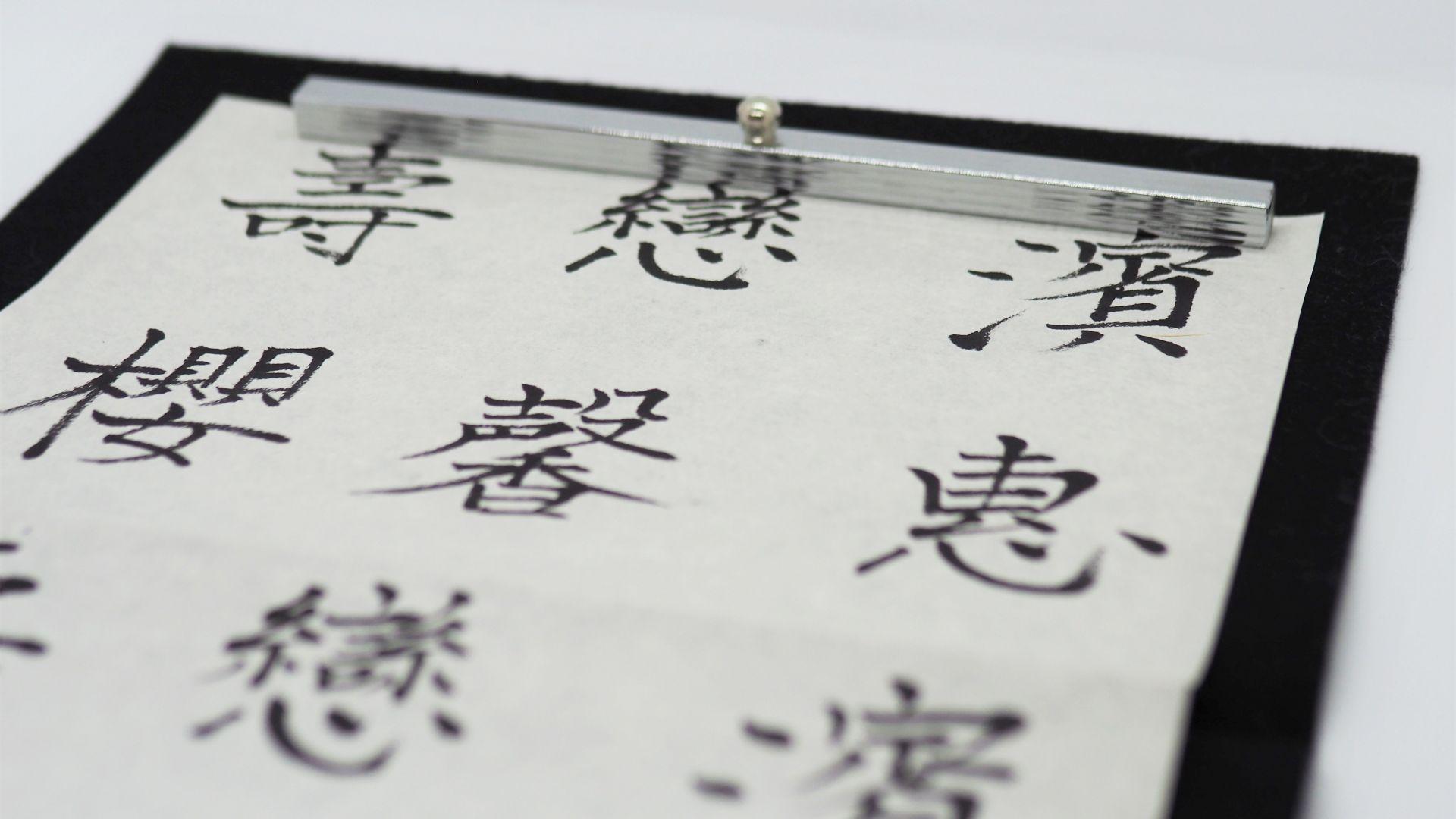 漢字の書道