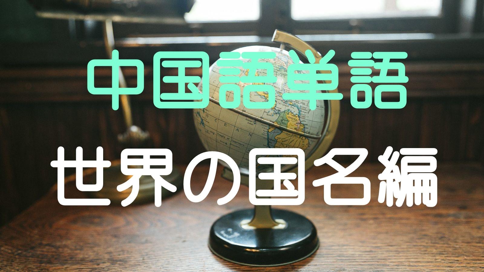 中国語単語 世界の国名編